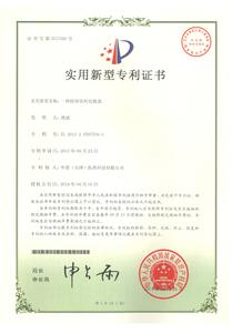 实用型证书:一种固态饮料包装盒.jpg