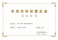 市科技型企业认定证书-医药420 300.jpg