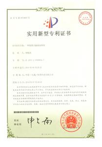 实用型证书:一种便携式输液加热袋.jpg